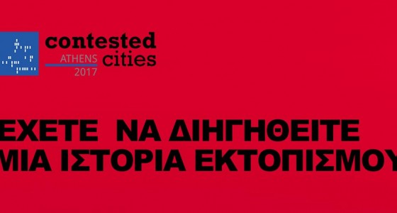 CONTESTED_CITIES Athens